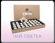Высокогорный чёрный чай TIBETEA X.O.