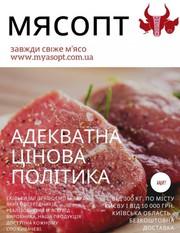 Свіже м'ясо кожного дня   Адекватна цінова політика